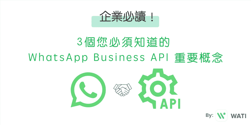 3 Important Elements that SMEs should know about WhatsApp Business API 2021