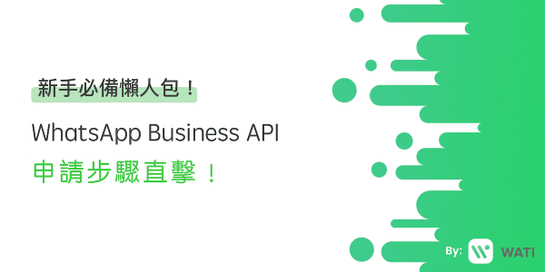 A guide for applying whatsapp business api in 2021
